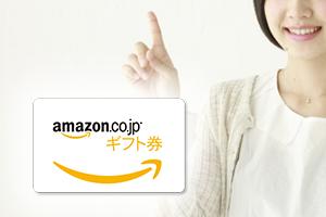 Amazonギフトをお勧めする女性